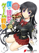 僕と彼女のゲーム戦争(電撃コミックス)
