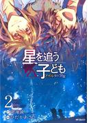 星を追う子ども アガルタの少年 2(ジーンシリーズ)