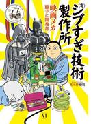 (有)シブすぎ技術製作所 映画メカ勝手に開発部(コミックエッセイ)