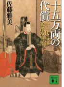 十五万両の代償 十一代将軍家斉の生涯(講談社文庫)