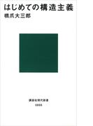 はじめての構造主義(講談社現代新書)