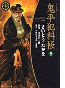 ワイド版鬼平犯科帳 38