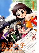 数学女子 1(バンブーコミックス 4コマセレクション)