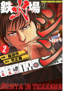 鉄火場のシン (2)(近代麻雀コミックス)