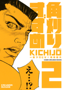 角刈りすずめ (2)(近代麻雀コミックス)