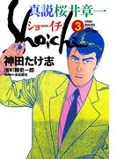 真説 桜井章一 ショーイチ (3)(近代麻雀コミックス)