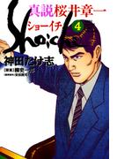 真説 桜井章一 ショーイチ (4)(近代麻雀コミックス)