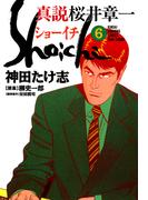 真説 桜井章一 ショーイチ (6)(近代麻雀コミックス)