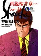 真説 桜井章一 ショーイチ (8)(近代麻雀コミックス)