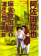 麻雀放浪記 凌ぎの哲 (1)(近代麻雀コミックス)