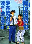 麻雀放浪記 凌ぎの哲 (2)(近代麻雀コミックス)