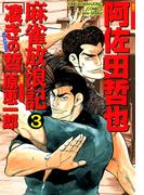 麻雀放浪記 凌ぎの哲 (3)(近代麻雀コミックス)