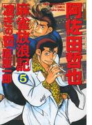 麻雀放浪記 凌ぎの哲 (5)(近代麻雀コミックス)