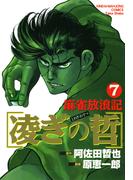 麻雀放浪記 凌ぎの哲 (7)(近代麻雀コミックス)