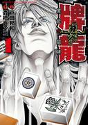 牌龍 異能の闘牌 (1)(近代麻雀コミックス)