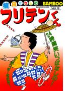 フリテンくん(15)(バンブーコミックス 4コマセレクション)