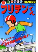 フリテンくん(18)(バンブーコミックス 4コマセレクション)