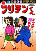 フリテンくん(19)(バンブーコミックス 4コマセレクション)