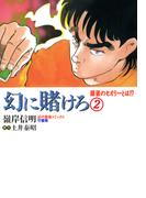 幻に賭けろ (2)