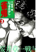 雀鬼 桜井章一戦記 (2)