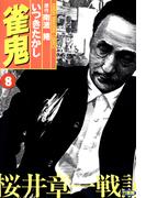 雀鬼 桜井章一戦記 (8)