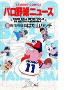 パロ野球ニュース (8)野茂英雄篇