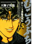 むこうぶち 高レート裏麻雀列伝 (15)(近代麻雀コミックス)