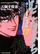 むこうぶち 高レート裏麻雀列伝 (17)(近代麻雀コミックス)
