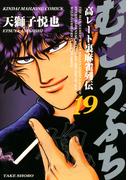 むこうぶち 高レート裏麻雀列伝 (19)(近代麻雀コミックス)