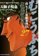 むこうぶち 高レート裏麻雀列伝 (27)(近代麻雀コミックス)