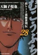 むこうぶち 高レート裏麻雀列伝 (28)(近代麻雀コミックス)