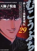 むこうぶち 高レート裏麻雀列伝 (29)(近代麻雀コミックス)