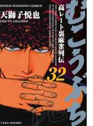 むこうぶち 高レート裏麻雀列伝 (32)(近代麻雀コミックス)