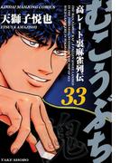 むこうぶち 高レート裏麻雀列伝(33)(近代麻雀コミックス)