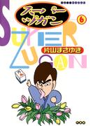 スーパーヅガン (6)(近代麻雀コミックス)