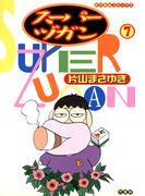 スーパーヅガン (7)(近代麻雀コミックス)