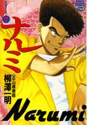 ナルミ (1)(近代麻雀コミックス)