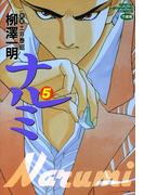 ナルミ (5)(近代麻雀コミックス)