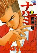 ナルミ (6)(近代麻雀コミックス)