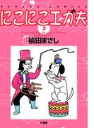 にこにこエガ夫 (3)