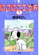 にこにこエガ夫 (4)