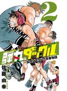 弾丸タックル 2(少年チャンピオン・コミックス)