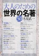 大人のための世界の名著50