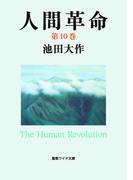 人間革命10