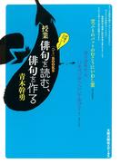 授業 俳句を読む、俳句を作る(「ひと」BOOKS)