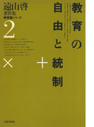遠山啓著作集・教育論シリーズ 2 教育の自由と統制