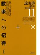 遠山啓著作集・数学教育論シリーズ 11 数楽への招待 1 数のパズルと関数対話