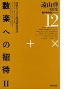 遠山啓著作集・数学教育論シリーズ 12 数楽への招待 2 図形のパズルと微分積分対話