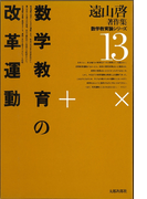 遠山啓著作集・数学教育論シリーズ 13 数学教育の改革運動
