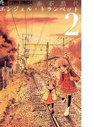 エンジェル・トランペット 2(フラワーコミックスα)